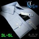 【a.v.v】形態安定・ビッグサイズダブルストライプ・セミワイドカラーシャツ(3L・4L・5L/キングサイズ)(長袖ワイシャツ/Yシャツ/ドレスシャツ/ブルー) 【avv】