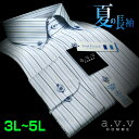 【a.v.v】形態安定・ビッグサイズブルーストライプ・ボタンダウンシャツ(3L・4L・5L/キングサイズ)(長袖ワイシャツ/Yシャツ/ドレスシャツ/ブルー) 【avv】