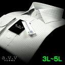 【a.v.v】形態安定・ビッグサイズグラフチェック・幾何ドビー・ワイドカラーシャツ(3L・4L・5L/キングサイズ)(メンズワイシャツ/ドレスシャツ/ビジネスシャツ/Yシャツ/グレー/他色)
