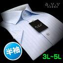 【a.v.v】半袖・形態安定・キングサイズブルードビー・ワイドカラーシャツ(ワイシャツ/Yシャツ/ドレスシャツ/ビジネスシャツクールビズ/大寸/3L/4L/5L) 父の日 lucky5days