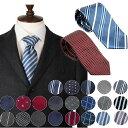 ネクタイ 洗える 好印象のビジネスネクタイ 24柄|ビジネス 就活 ストライプ ブルー レッド ネイビー グレー メンズ
