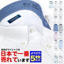 クーポンで100円OFF 新柄入荷 1枚あたり998円 よりどり5枚セット ワイシャツ 送料無料 ビ...