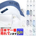 新柄入荷 1枚あたり1,017円 よりどり5枚セット ワイシャツ 送料無料 ビジネス 長袖 yシャツ カッターシャツ ドレスシャツ ビジネスシャツ メンズ ボタンダウン ワイドカラー 形態安定 ホワイト ブルー ストライプ チェック 大きいサイズ 大きい