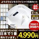 ワイシャツ 新柄追加 【送料無料】1枚あたり998円 よりど...