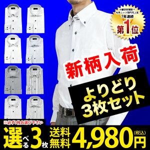 モノトーンビジネスシャツ ワイシャツ