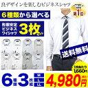 送料無料 3枚セット ワイシャツ メンズ 長袖 形態安定 ス...