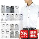よりどり 3枚セット 4980円 送料無料 ワイシャツ メンズ 長袖 形態安定 スリム 長袖シャツ ...