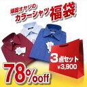 第13弾福袋・数量限定頑固オヤジのカラーシャツ福袋!!RKD263×3 ¥3,900【ブランドシャツ/ワイシャツ/Yシャツ/ Y-shirts /わいしゃつ/シニア】