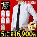 【5枚セット】【送料無料】長袖・形態安定加工・ビジネスシャツ(長袖ワイシャツ/メンズワイシャツ/Yシ