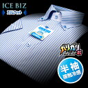 【ICE BIZ】半袖・接触涼感・形態安定・スリムフィットロンドンストライプ・ボタンダウンシャツ(ワイシャツ/ドレスシャツ/ビジネスシャツ/Yシャツ)【父の日 ギフト プレゼント】 父の日