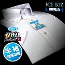【ICE BIZ】半袖・接触涼感・形態安定・スリムフィットドビーストライプ・ボタンダウンシャツ(ワイシャツ/ドレスシャツ/ビジネスシャツ/Yシャツ)【当たり付き】【父の日 ギフト プレゼント】 父の日