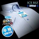 【ICE BIZ】半袖・接触涼感・形態安定・スリムフィットブルーストライプ・ボタンダウンシャツ(ワイシャツ/ドレスシャツ/ビジネスシャツ/Yシャツ)【当たり付き】 父の日