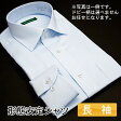 【MILA MODA】形態安定加工・送料無料・スリムフィットブルードビー・ワイドカラーシャツ(ドレスシャツ/ワイシャツ/ビジネスシャツ/ブルー/青)
