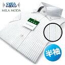 ワイシャツ 半袖 形態安定 メンズ スリム スリムフィット ボタンダウン ビジネス ドレスシャツ Yシャツ カッターシャツ ビジネスシャツ シャツ わいしゃつ ストライプ グレー モノトーン 男性 3L MILA MODA