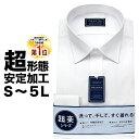 ワイシャツ 長袖 メンズ セミワイド 綿100% 超形態安定...
