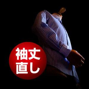 【ワイシャツ/Yシャツ/ドレスシャツ/ビジネスシャツ/サイズ直し】の袖丈直し(裄詰め)