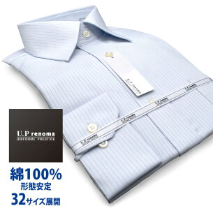 レギュラーカラー・ビジネスシャツ・ブルー ワイシャツ ビジネス