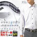 よりどり長袖5枚 ワイシャツ スリム ワイシャツ 長袖 形態...