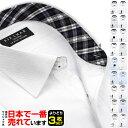 よりどり長袖3枚 ワイシャツ セット 1枚あたり1,666円...