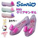 ☆かわいいクリアサンダル☆ SA-9102 ピンク(ハローキティ) ミント(ハミングミント) パープル(ボンボンリボン) ガールズ(女の子) サンダル