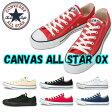 【送料無料・送料込(一部地域を除く)】 コンバース・オールスター・OX 全6色 CONVWRSE ALL STAR OX 【コンバースジャパン正規商品】