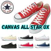 【送料無料・送料込(一部地域を除く)】 コンバース・オールスター・OX 全6色 CONVERSE ALL STAR OX 【コンバースジャパン正規商品】