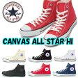 【送料無料・送料込(一部地域を除く)】 コンバース・オールスター・HI 全6色 CONVWRSE ALL STAR HI 【コンバースジャパン正規商品】