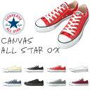 【送料無料・送料込(一部地域を除く)】 コンバース・オールスター・OX 全8色 CONVERSE ALL STAR OX3216032032160322321603213216032532160323321603273216675132163522