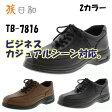アシックス商事 旅日和 TB-7816 ブラック(008) ブラウン(025) メンズ・紳士靴・コンフォート・ウォーキング