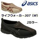 asics LIFE WALKER 307 (W) アシックス ライフウォーカー 307 (W) ベージュ/ブロンズ(0594) ブラック/ブラック(9090) レディー..
