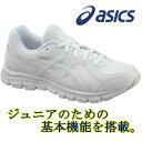 ASICS アシックス TKB 106 LAZERBEAM レーザービーム JC ホワイト×ホワイト(0101) キッズ ジュニア