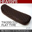 HEAVEN'S TW200・TW225 フラットシート ダイヤ ブラウン/ヘブンズ