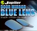 両面テープ簡単貼付け! マーク X GRX120/121/125 Jupiter ドアミラーブルーレンズ/ジュピター venus ビーナス ヴィーナス