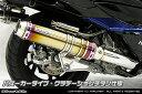 WirusWin スカイウェイブ(CJ44・CJ45・CJ46) アルティメット マフラー グラデーションチタン仕様 /ウイルズウィン
