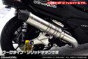 WirusWin スカイウェイブ(CJ44・CJ45・CJ46) アルティメット マフラー ソリッドチタン仕様 /ウイルズウィン