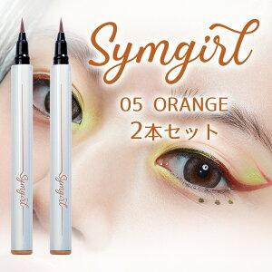 【国内正規品】【2個セット】シムガールリキッドアイライナー05 オレンジ