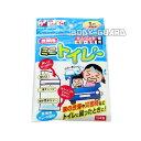 携帯用 ミニトイレ 1回使用分 (大人・こども・男・女 兼用...