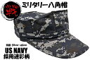 【送料無料】BWOLF製 八角帽 ミリタリーキャップ NWU迷彩 ピクセルブルー US NAVY迷彩