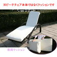 【ガーデンビーチチェア・屋外家具】ラタン ビーチチェア用クッション ラウンジャー ghg-07b専用