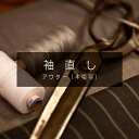 サイズ補正:袖丈・丈つめ(アウター/本切羽)