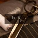 サイズ補正:袖丈・丈つめ(シャツ)