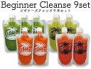 【SSJ】『ビギナーズクレンズ9本セット』クレンズ 健康 美容 酵素 コールドプレス ジュース