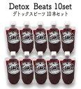 【SSJ】『デトックスビーツ 10本セット』クレンズ 健康 美容 コールドプレス 酵素 ジュース