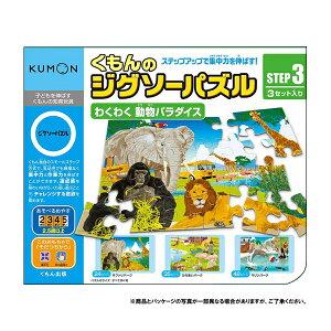 知育玩具関連商品 KUMON くもん STEP3 わくわく 動物