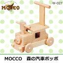 玩具 日本製の木製玩具 平和工業 MOCCO 森の汽車ポッポ W-027