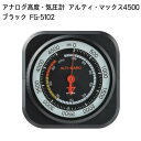スポーツ・アウトドア関連商品 アナログ高度・気圧計 アルティ・マックス4500 ブラック FG-5102