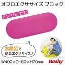 美容グッズ関連商品 オフロエクササイズ ブロック ピンク O...