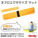 便利雑貨 オフロエクササイズ マット オレンジ OX-2941