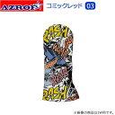 スポーツ・アウトドア関連商品 スタイルヘッドカバー コミックレッド(03) UT用・AZ-SHC03U