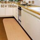 生活日用品 吸着キッチンマット 木目 60×180cm BE(ベージュ) ANEN-0872